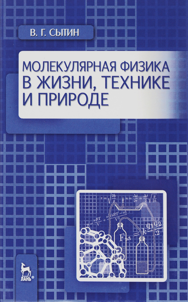 В. Г. Сытин Молекулярная физика в жизни, технике и природе. Учебное пособие norveg sw010 1g page 7
