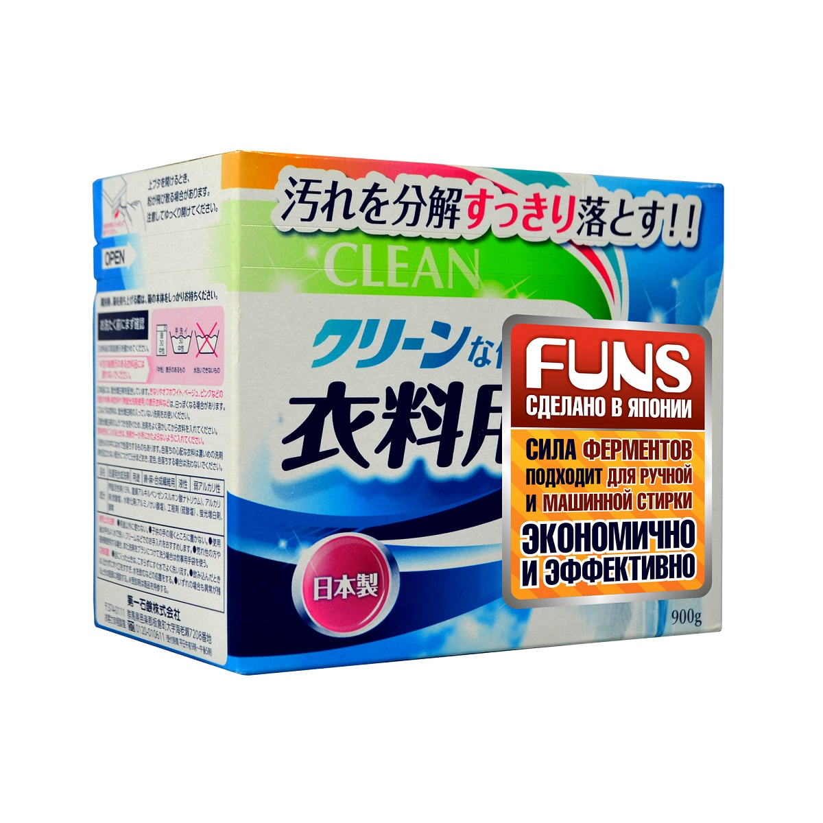 FUNS Clean Порошок стиральный с ферментом яичного белка для полного устранения пятен 900 г38452Стиральный порошок Funs Clean очищает, с помощью фермента яичного белка проникает вглубь волокон, устраняя даже застарелые пятна. Обладает нежным цветочным ароматом. Особенно эффективно очищает воротники и манжеты рубашек. Подходит как для ручной, так и машинной стирки. Настоящее японское качество для ваших вещей. Состав: ПАВ (13%, натрия линейный алкилбензолсульфокислота), щелочной агент (карбонат), алюмосиликат (для смягчения воды), сульфаты, смягчитель, флуоресцентный отбеливающий агент, ферменты.Товар сертифицирован.