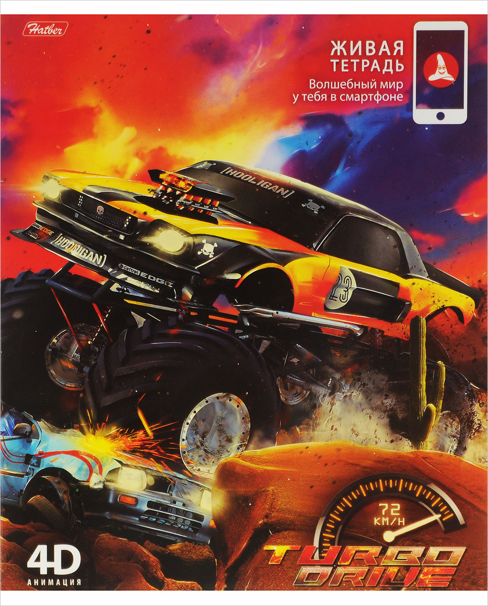 Hatber Тетрадь Живая 4D Turbo Drive 48 листов в клетку 15415