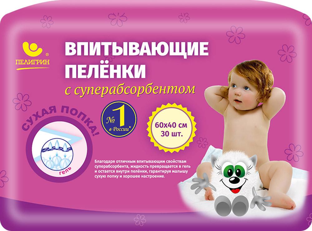 Пелигрин Впитывающие детские пеленки 60 х 40 см 30 штДСП4030Пеленки Пелигрин Сухая попка впитывающие с суперабсорбентом 60х40 см 30 шт.Пеленки повышенной впитываемости позволят вам сделать любую гигиеническую процедуру максимально комфортной для малыша. Гранулы суперабсорбента надежно удерживают жидкость внутри пеленки, превращая ее в гель и полностью исключая протекание. Поверхность останется сухой, поэтому не будет раздражать нежную кожу крохи. Такие Одноразовые пеленки подходят детям с рождения и пригодятся как дома, так и во время посещения врача, в поездках. Их использование в качестве альтернативы подгузникам послужит хорошей профилактикой появления опрелостей и дерматита у малышей в первые месяцы жизни.Особенности: Содержат гранулы суперабсорбента, превращающие жидкость в гель. Подходят для проведения любых гигиенических процедур. Полиэтиленовое основание исключает протекание жидкости. Впитывающий слой надежно удерживает влагу и запах. Пеленка удобного размера легко помещается в сумочку мамы. Подходят для всех типов кожи.Дополнительно: Возраст: с рождения. Состав: гидрофильное нетканое полотно, 100% полипропилен, распушенная целлюлоза, бумага, полиэтилен, полимерный суперабсорбент. Количество пеленок в упаковке: 30 шт. Размер пеленки: 60х40 см.