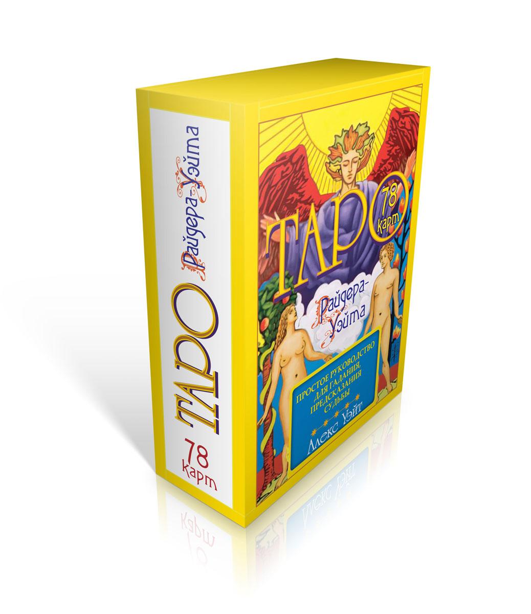 Алекс Уэйт Таро Райдера-Уэйта. 78 карт и простое руководство для гадания, предсказания судьбы таро райдер уэйт 78 карт 978 5 91250 497 6