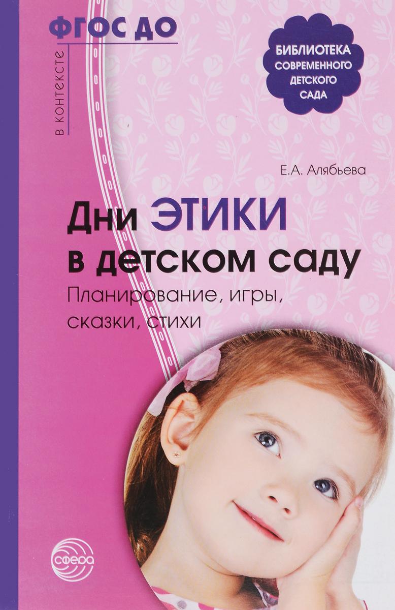 Дни этики в детском саду. Планирование, игры, сказки, стихи