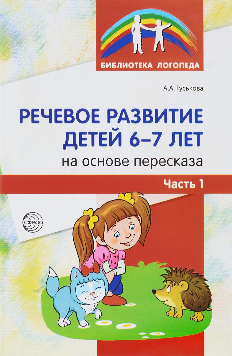 Речевое развитие детей 6-7 лет на основе пересказа. В 2 частях. Часть 1