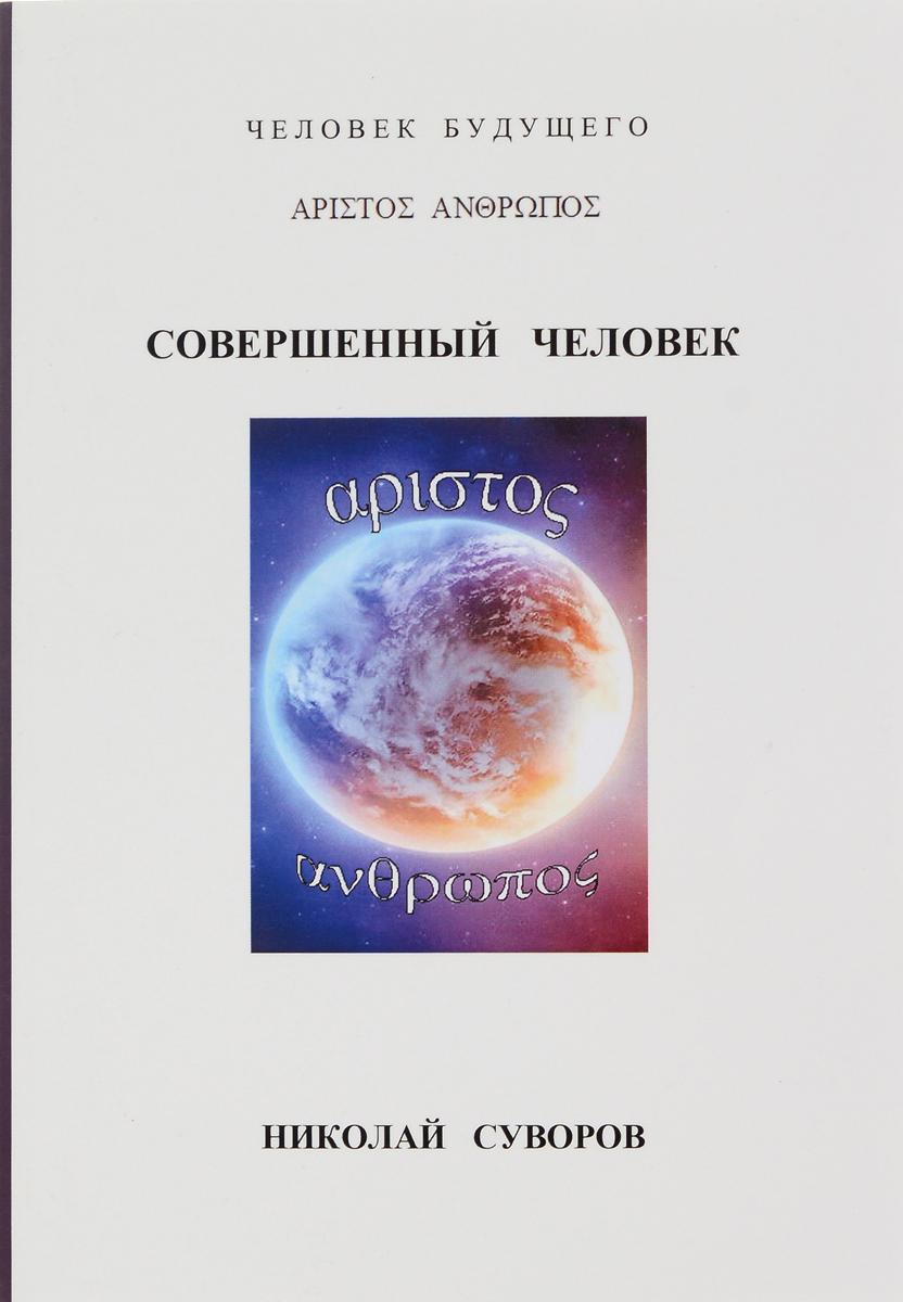 Совершенный человек. Николай Суворов