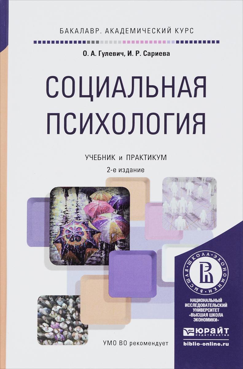 О. А. Гудевич, И. Р. Сариева Социальная психология. Учебник и практикум o p i o i 15ml ds reserve ds027