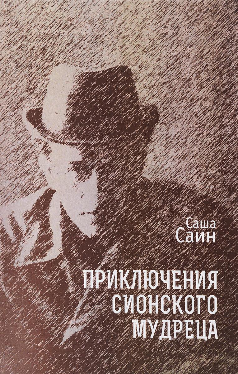 Zakazat.ru: Приключения сионского мудреца. Саша Саин