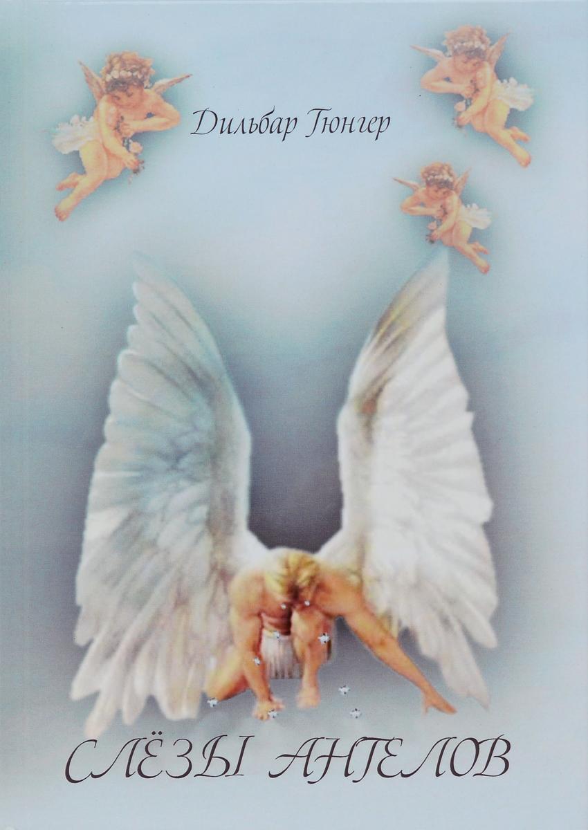 Дильбар Гюнгер Слезы ангелов в лебедев преобразование природы повесть о мичурине