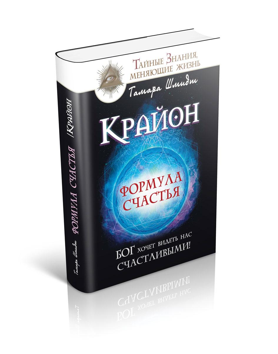 Тамара Шмидт Крайон. Формула счастья. Бог хочет видеть нас счастливыми! шмидт тамара крайон обретение истины как избавиться от болезней и нищеты