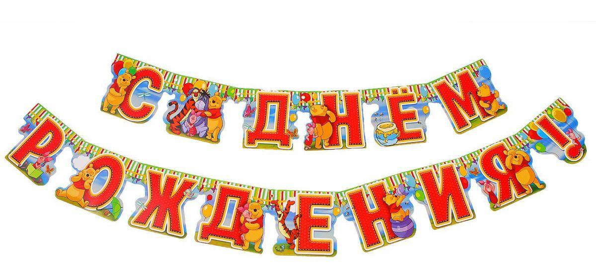 Disney Гирлянда детская на люверсах С Днем рождения Медвежонок Винни -  Гирлянды и подвески