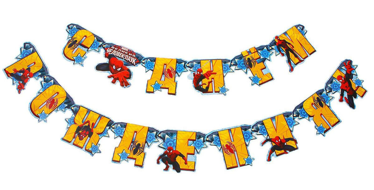 Marvel Гирлянда детская на люверсах С Днем рождения Человек Паук disney гирлянда детская с блестящим дождиком с днем рождения феи