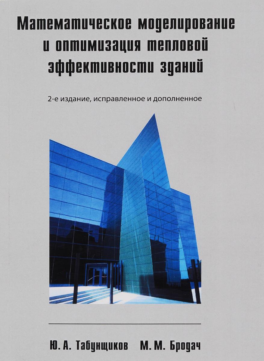 Ю. А. Табунщиков, М. М. Бродач Математическое моделирование и оптимизация тепловой эффективности зданий