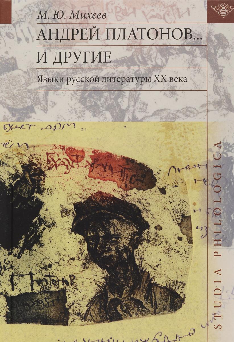 М. Ю. Михеев Андрей Платонов... и другие. Языки русской литературы XX века