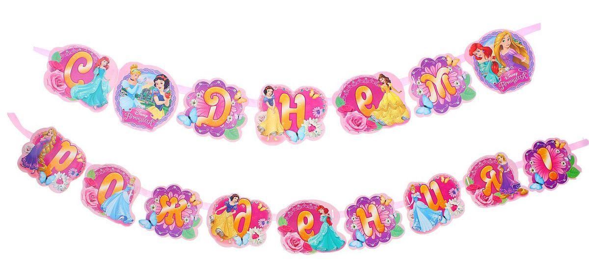 Disney Гирлянда детская на ленте С Днем Рождения Принцессы 270 см disney гирлянда детская резная с подвесками с днем рождения тачки 200 см
