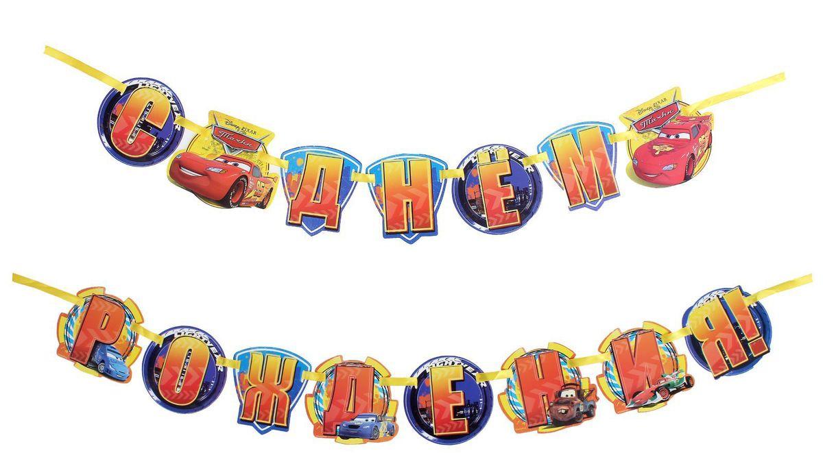 Disney Гирлянда детская на ленте С Днем Рождения Тачки 250 см disney гирлянда детская резная с подвесками с днем рождения тачки 200 см