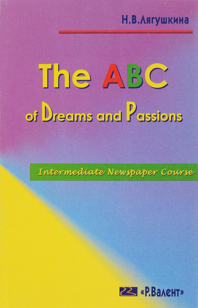 The ABC of Dreams and Passions. Новая азбука. Мечты и страсти. Учебное пособие