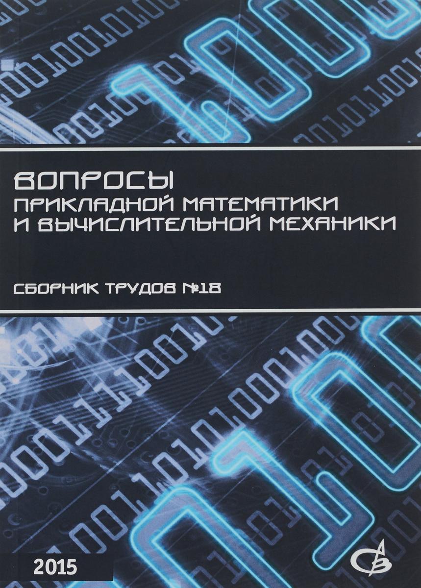 Вопросы прикладной математики и вычислительной механики. Сборник трудов №18