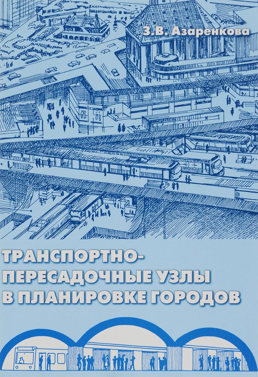 З. В. Азаренкова Транспортно-пересадочные узлы в планировке городов