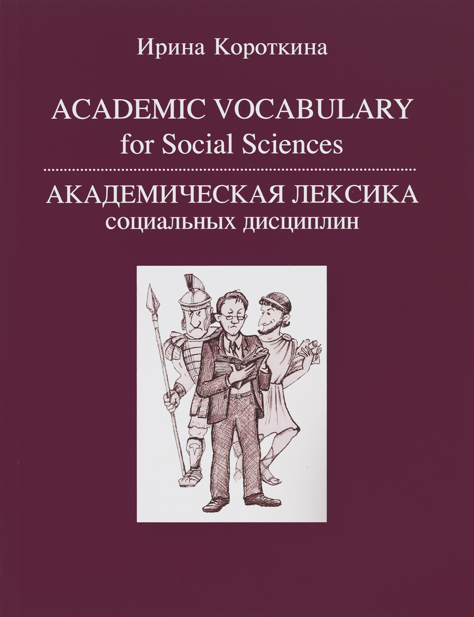 Academic Vocabulary for Social Sciences / Академическая лексика социальных дисциплин. Учебное пособие