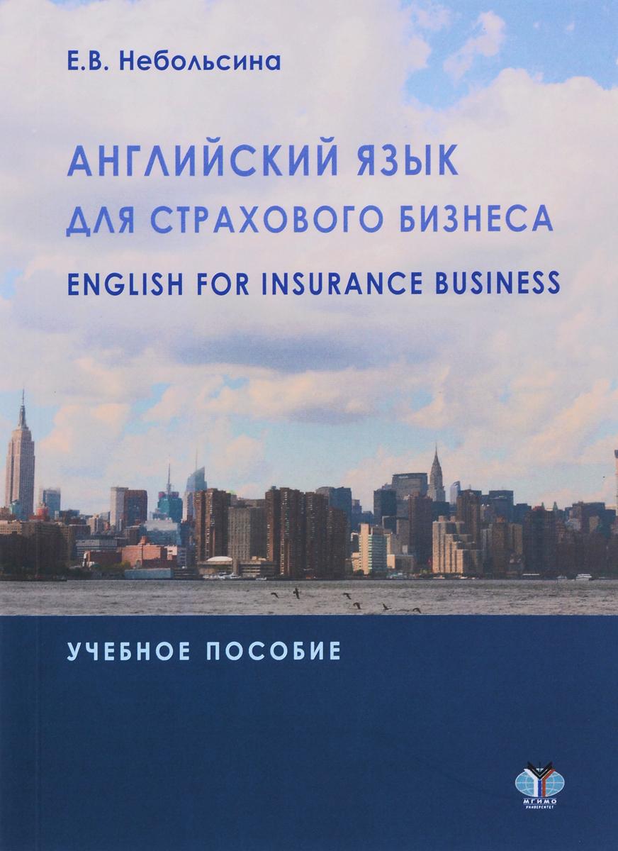 Английский язык для страхового бизнеса / English for Insurance Business. Учебное пособие
