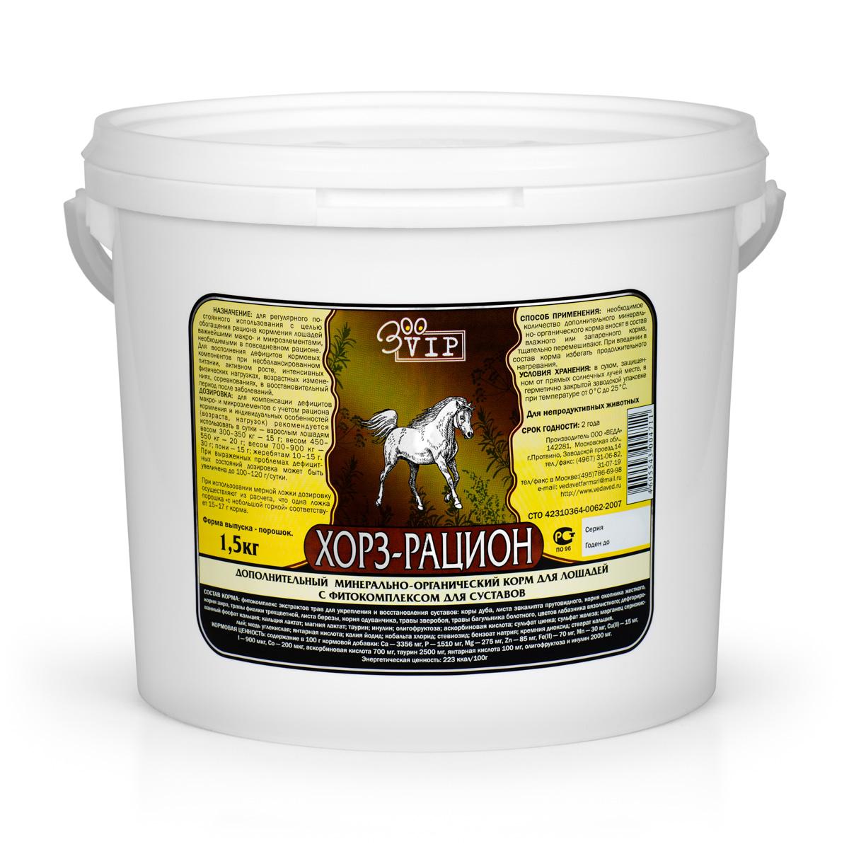 Корм для лошадей VEDA ЗооVip. Хорз-Рацион, минерально-органический, с фитокомплексом, для суставов, 1,5 кг железо для лошадей украина