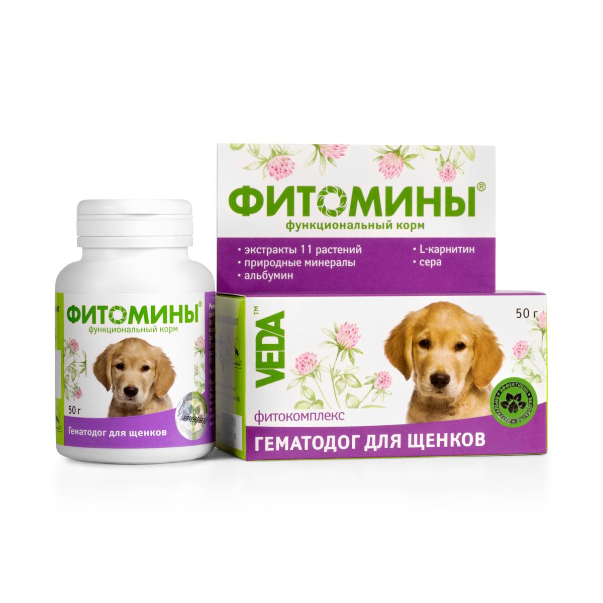 Корм для щенков VEDA Фитомины. Гематодог, функциональный, 50 г4605543005817Корм функциональный для щенков VEDA Фитомины. Гематодог стимулирует кроветворение и способствует улучшению показателей крови, повышает сопротивляемость организма.Рекомендуется включать в рацион:- молодым животным для ускорения роста и общего укрепления организма, - взрослым животным при отказе от пищи и потере мышечной массы, - после травм и хирургических операций с большой кровопотерей, - ослабленным и больным животным в период вызоровления.Состав: лактоза; крахмал; дрожжи пивные; фитокомплекс: травы эхинацеи пурпурной, травы подмаренника, цветков лабазника вязолистного, травы зверобоя, почек березовых, почек сосны, цветов клевера, цветов кипрея, плодов шиповника, травы тысячелистника, корней и корневищ солодки; природный минеральный комплекс; паровая мясная мука; гидролизат крови (альбумин); стеарат кальция; L-карнитин; сера.Товар сертифицирован.