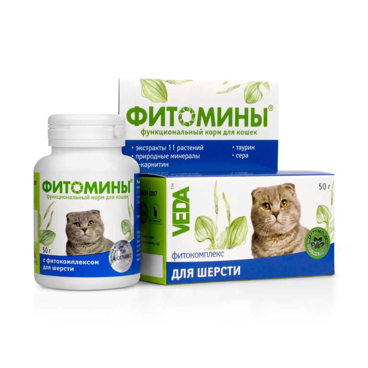Корм для кошек VEDA Фитомины, функциональный, с фитокомплексом, для шерсти, 50 г4605543005848Корм функциональный для кошек VEDA Фитомины с фитокомплексом способствует оздоровлению шерстного покрова, восстановлению красивого внешнего вида.Рекомендуется включать в рацион:- при выпадении шерсти, аллопециях (облысении), внесезонных линьках, - при нездоровом виде шерсти для улучшения её структуры и окраса, - при подготовке животного к выставке.Состав: лактоза; крахмал; дрожжи пивные; фитокомплекс: корней лопуха, листьев крапивы, листьев березы, цветков ромашки, травы чабреца, корневищ аира, травы череды, корней и корневищ солодки, травы подмаренника, листьев подорожника большого, травы тысячелистника; природный минеральный комплекс; паровая рыбная мука; стеарат кальция; L-карнитин; таурин; сера.В 100 г продукта содержится (не менее): углеводы - 88 г; жиры - 0,4 г; белки - 5,0 г; кальций - 600 мг; фосфор - 360 мг; железо - 15,0 мг; цинк - 4 мг; марганец - 0,1 мг; медь - 0,3 мг; L- карнитин - 0,5 г; таурин – 0,2 г; сера - 0,1 г.Энергетическая ценность в 100 г: 380 ккал.Товар сертифицирован.