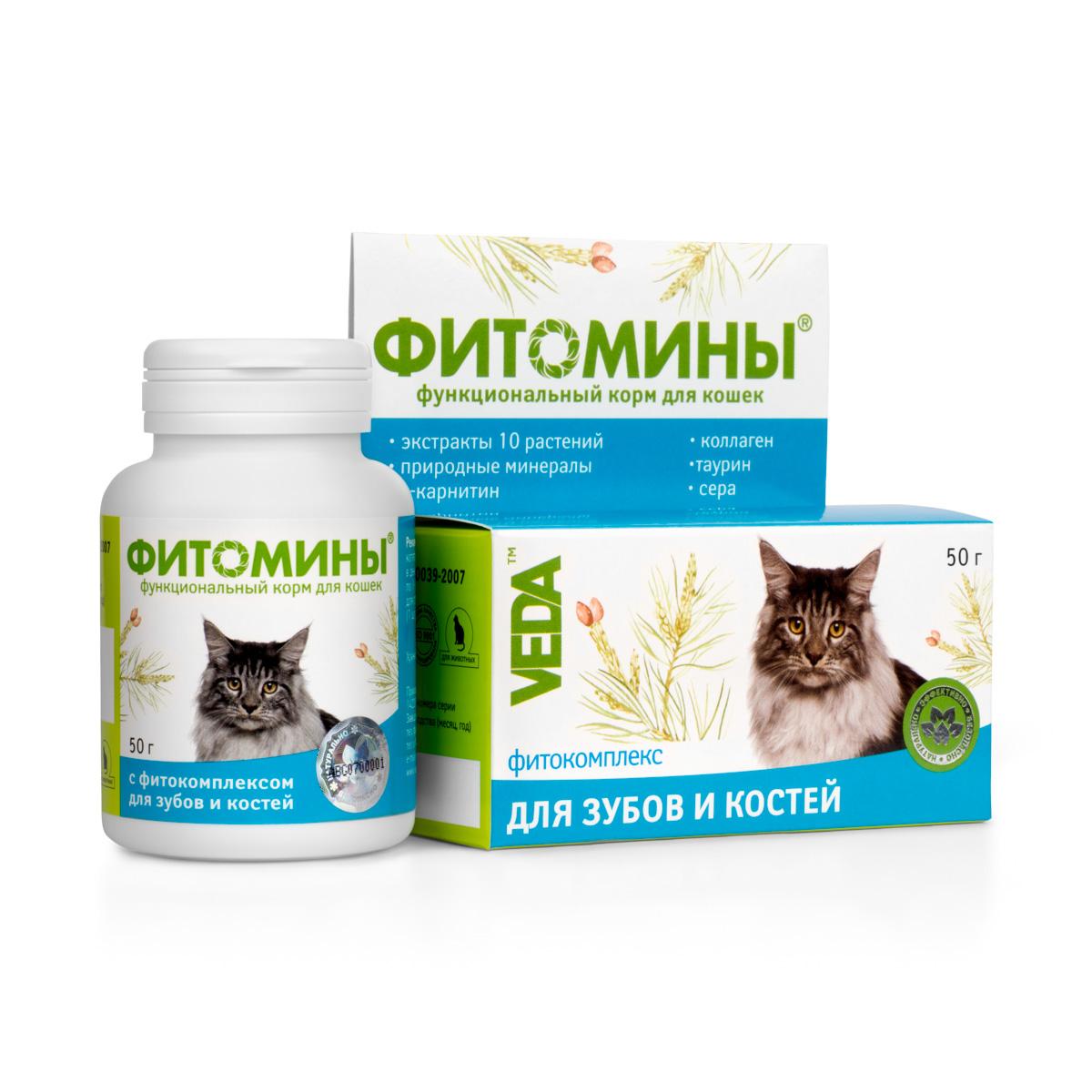 Корм для кошек VEDA Фитомины, функциональный, с фитокомплексом, для зубов и костей, 50 г4605543005862Корм функциональный для кошек VEDA Фитомины с фитокомплексом способствует оптимальному формированию, восстановлению костной ткани.Рекомендуется включать в рацион:- во время формирования и роста зубов и костей, в период смены зубов, - при травмировании и заболеваниях костей, при вымывании кальция из костей (нарушение обменных процессов), - стареющим животным, - беременным и кормящим самкам, - при нарушениях роста, рахите.Состав: лактоза; крахмал; дрожжи пивные; фитокомплекс: корневищ аира, травы хвоща полевого, цветков лабазника вязолистного, травы фиалки, листьев березы, листьев шалфея, корней лопуха, почек березовых, цветков ноготков, листьев мяты перечной, почек сосны; природный минеральный комплекс; паровая мука рыбная; гидролизат коллагена; L-карнитин; таурин; сера; стеарат кальция.В 100 г продукта содержится (не менее): белки – 5 г; жиры - 0,4 г; углеводы - 90 г; кальций - 600 мг; фосфор - 360 мг; железо - 15,0 мг; цинк - 4 мг; марганец - 0,1 мг; медь - 0,3 мг; L- карнитин - 0,5 г; гидролизат коллагена – 0,2 г; таурин – 0,2 г; сера - 0,1 г. Энергетическая ценность в 100 г: 380 ккал.Товар сертифицирован.Чем кормить пожилых кошек: советы ветеринара. Статья OZON Гид