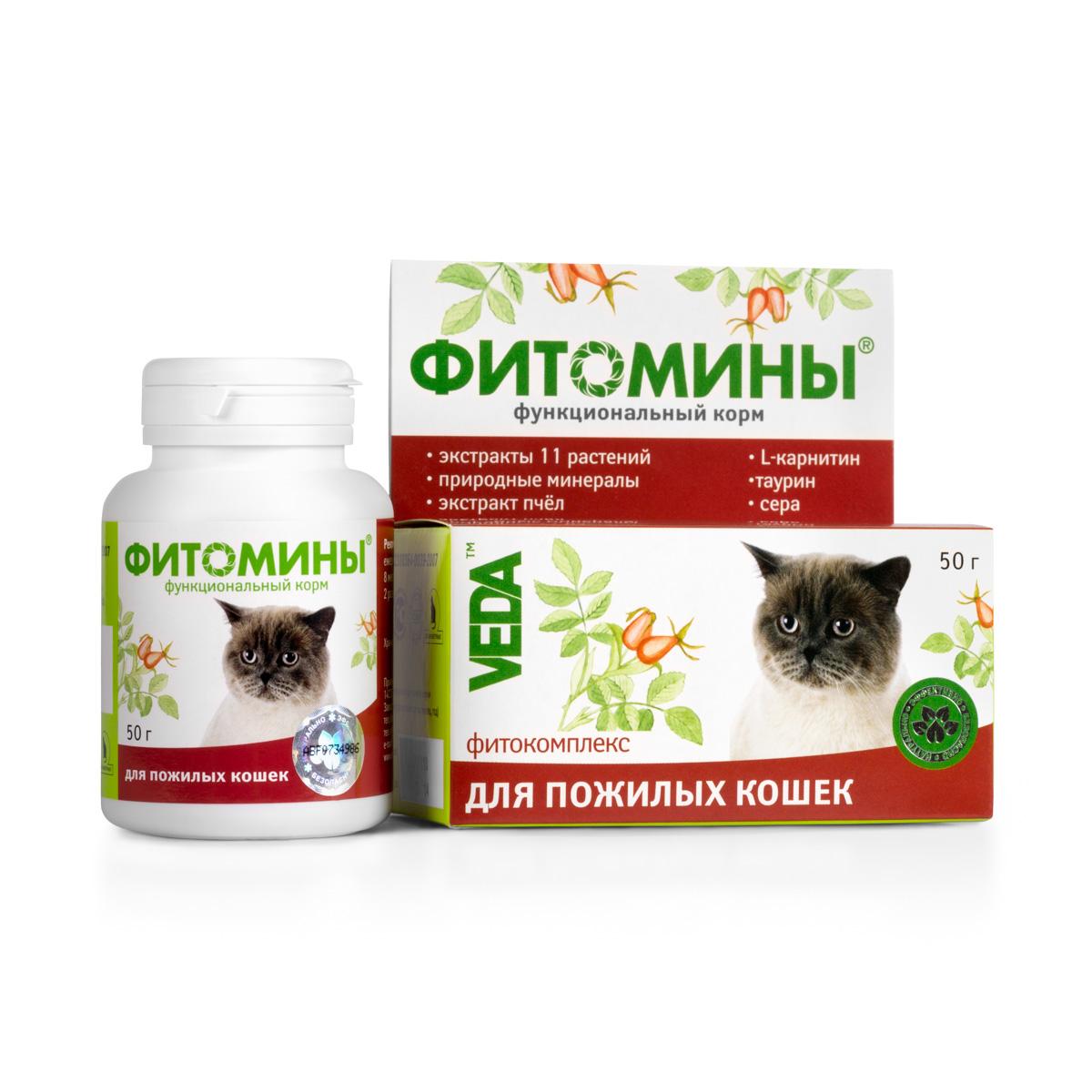 Корм VEDA Фитомины для пожилых кошек, функциональный, 50 г60828Корм функциональный VEDA Фитомины для пожилых кошек улучшает общее состояние системы кровообращения. Рекомендуется включать в рацион: - животным с нарушениями функциями сердечно-сосудистой системы, периферического, мозгового и коронарного кровообращения,- пожилым животным для повышения устойчивости к сердечно-сосудистым заболеваниям.Состав: лактоза; крахмал; дрожжи пивные; фитокомплекс: травы мелиссы лекарственной, плодов боярышника, травы пустырника сердечного, корневищ с корнями валерьяны, травы донника, листьев мяты перечной, травы котовника, травы тысячелистника, травы горца птичьего, травы сушеницы болотной, травы буквицы; природный минеральный комплекс; паровая рыбная мука; гидролизат коллагена; L-карнитин; экстракт пчел; таурин; сера; стеарат кальция. В 100 г продукта содержится (не менее): углеводы - 92 г; жиры - 0,1 г; белки – 2 г; кальций 600 мг; фосфор 360 мг; железо 15 мг; цинк 4 мг; марганец 0,1 мг; медь 0,3 мг; L-карнитин 0,5 г; таурин 0,2 г; сера 0,1 г. Энергетическая ценность в 100 г: 380 ккал.Товар сертифицирован.Чем кормить пожилых кошек: советы ветеринара. Статья OZON Гид
