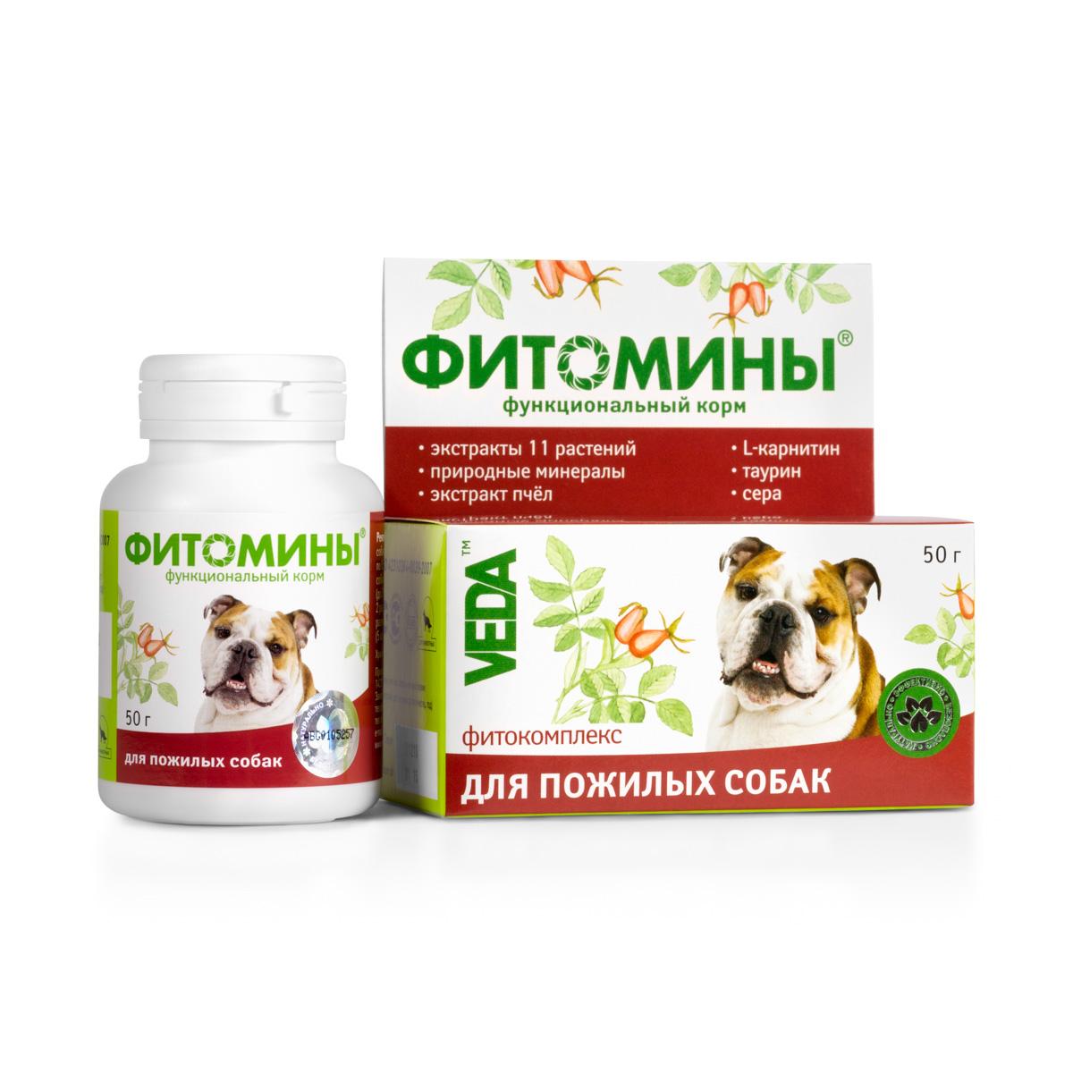 Корм VEDA Фитомины для пожилых собак, функциональный, 50 г4605543005961Функциональный корм VEDA Фитомины для пожилых собак улучшает общее состояние системы кровообращения.Рекомендуется включать в рацион:- животным с нарушениями функциями сердечно-сосудистой системы, периферического, мозгового и коронарного кровообращения, - пожилым животным для повышения устойчивости к сердечно-сосудистым заболеваниям.Состав: лактоза; крахмал; дрожжи пивные; фитокомплекс: травы мелиссы лекарственной, плодов боярышника, травы пустырника сердечного, корневищ с корнями валерьяны, травы донника, листьев мяты перечной, травы котовника, травы тысячелистника, травы горца птичьего, травы сушеницы болотной, травы буквицы; природный минеральный комплекс; паровая мясная мука; гидролизат коллагена; L-карнитин; экстракт пчел; таурин; сера; стеарат кальция.В 100 г продукта содержится (не менее): углеводы - 92 г; жиры - 0,1 г; белки – 2 г; кальций 600 мг; фосфор 360 мг; железо 15 мг; цинк 4 мг; марганец 0,1 мг; медь 0,3 мг; L-карнитин 0,5 г; таурин 0,2 г; сера 0,1 г.Энергетическая ценность в 100 г: 380 ккал.Товар сертифицирован.Чем кормить пожилых собак: советы ветеринара. Статья OZON Гид