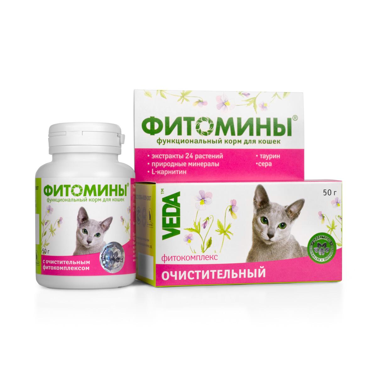 Корм для кошек VEDA Фитомины, функциональный, с очистительным фитокомплексом, 50 г4605543005985Корм функциональный для кошек VEDA Фитомины с очистительным фитокомплексом стабилизирует работу кишечника, повышает аппетит, восстанавливает и защищает печень, снижает уровень билирубина и холестерина в крови.Рекомендуется включать в рацион животных имеющих отклонения в работе органов:желудочно-кишечного тракта, печени, желчного пузыря, желчных протоков, поджелудочной железы.Состав: лактоза; крахмал; дрожжи пивные; фитокомплекс: чаги, цветков ромашки, травы репейничка (репешка) аптечного, травы солянки холмовой, листьев мяты перечной, цветков бессмертника песчаного, травы сушеницы топяной, травы тысячелистника, травы подмаренника настоящего, травы чистотела, листьев крапивы, почек березы, травы кипрея (иван-чая) узколистного, травы зверобоя, травы эхинацеи пурпурной, плодов фенхеля, цветков буквицы, цветков лабазника вязолистного, травы будры плющевидной, корней одуванчика, корней и корневищ солодки, травы фиалки, листьев подорожника большого, травы золототысячника; природный минеральный комплекс; паровая рыбная мука; стеарат кальция; L-карнитин; таурин; сера. В 100 г продукта содержится (не менее): углеводы - 90 г; жиры - 0,4 г; белки – 3,5 г; кальций - 600 мг; фосфор - 360 мг; железо - 15,0 мг; цинк - 4 мг; марганец - 0,1 мг; медь - 0,3 мг; L-карнитин - 0,5 г; сера - 0,1 г.Энергетическая ценность в 100 г: 380 ккал.Товар сертифицирован.