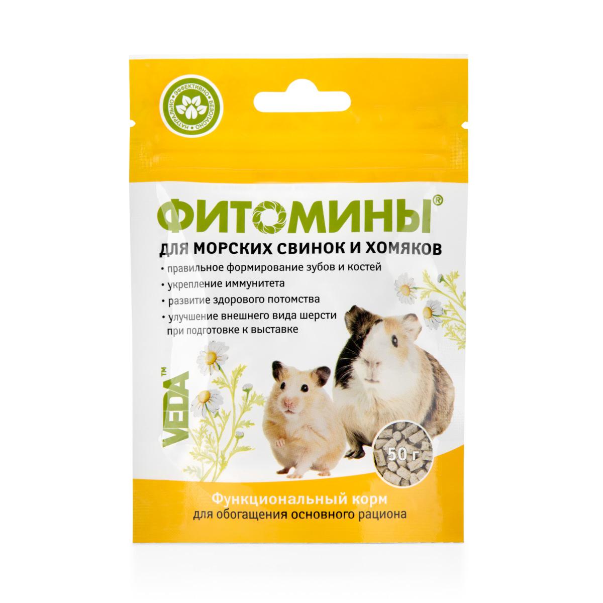 Корм для морских свинок и хомяков VEDA Фитомины, функциональный, 50 г4605543006180Корм функциональный VEDA Фитомины восполняет рацион морских свинок и хомяковдефицитными витаминами, макро- имикроэлементами.Рекомендуется включать в рацион:- для правильного формирования зубов и костей, - для укрепления общего иммунитета, - для обеспечения рождения здорового потомства, - при подготовке к выставкам для улучшения состояния шерсти.Состав: сок с мякотью морковный, сок с мякотью тыквенный; природный минеральныйкомплекс; серакормовая; аскорбиновая кислота; фитокомплекс экстрактов растений: плодов шиповника,травы эхинацеипурпурной, корневищ аира, травы подмаренника, травы череды, цветков лабазникавязолистного, цветковромашки, корней и корневищ солодки, корней лопуха; обогащенный кальций; ячмень без пленки;сухоеобезжиренное молоко; масло подсолнечное; соль поваренная пищевая; ароматизатор. В 100 г продукта содержится (не менее): углеводы 64,0 г; жиры 2,8 г; белки 15,0 г; кальций 600мг; витамин С100 мг; фосфор 360 мг; железо 15,0 мг; цинк 4 мг; магний 0,1 мг; марганец 0,1 мг; медь 0,3 мг;сера 200 мг;каротин 0,4 мг. Энергетическая ценность в 100 г: 340 ккал. Товар сертифицирован.