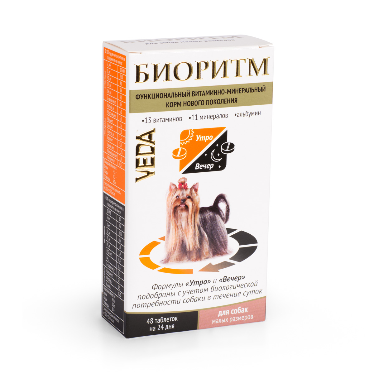 Корм VEDA Биоритм для собак малых размеров, витаминно-минеральный, функциональный, 48 шт х 0,5 г39111_новый дизайн/3353UКорм VEDA Биоритм является функциональным кормом нового поколения. Содержит полностью усваиваемые формы витаминов и микроэлементов, разделенные на 2 приема, которые удовлетворяют суточную потребность взрослой собаки массой до 10 кг, вне зависимости от вида питания.Так как собаки мелких пород часто бывают ограничены в прогулках, в состав введены молекулы-биотренажеры (альбумин), которые обогащают кислородом органы и ткани даже во время сна. L-карнитин обеспечивает правильный метаболизм жиров, приток энергии, силу мышц, помогает здоровой работе сердца и печени.Формулы Утро и Вечер разработаны с учетом биологической потребности организма животного с дневной активностью, а также в соответствии с рекомендациями по раздельному и совместному приему полезных веществ. В результате организм получает необходимые вещества в полном объеме, а эффективность витаминной профилактики повышается на 30–50%. Утренняя таблетка содержит компоненты, необходимые для усвоения энергии, улучшения пищеварения,укрепления нервной и иммунной системы, сердца и кровеносных сосудов, костей и зубов. Вечерняя таблетка содержит компоненты для обогащения клеток кислородом, очищения почек, печени, крови, роста шерсти, правильного усвоения питательных компонентов, репарации тканей и органов.Состав: минеральный комплекс; витаминный комплекс; дрожжи пивные, альбумин, L-карнитин,вспомогательные компоненты. Витаминный комплекс: А, В1, В2, В3, В4, В5, В6, В9, В12, Д3, Е, Н, К.Минеральный комплекс: магний, марганец, медь, цинк, железо, йод, селен, молибден, кальций, фосфор, калий.Биологически активные вещества: таурин, инулин, гидролизат коллагена, альбумин, L-карнитин. Товар сертифицирован.Чем кормить пожилых собак: советы ветеринара. Статья OZON Гид
