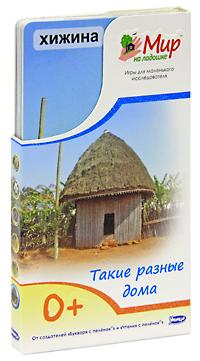 Умница Обучающие карточки Такие разные дома умница обучающие карточки мир на ладошке выпуск 5