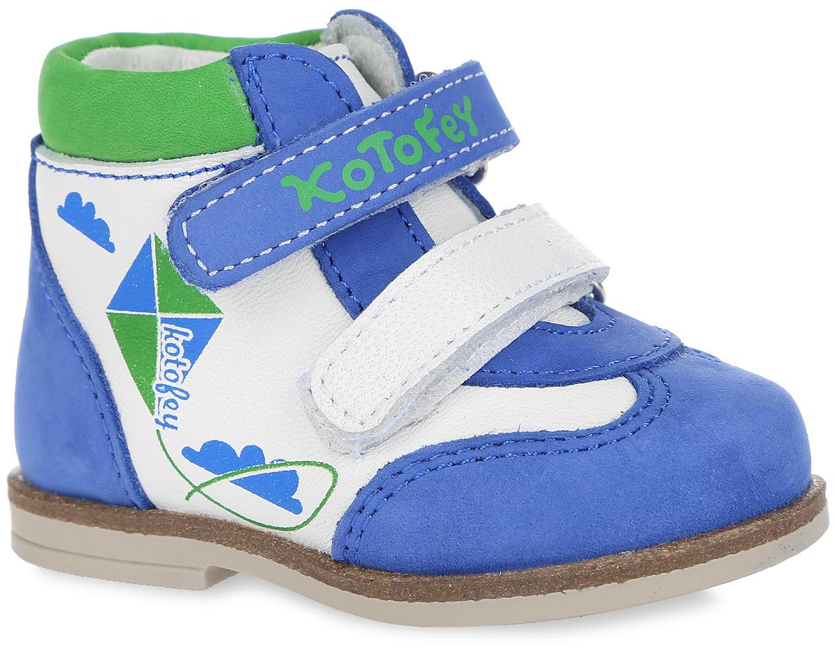 Ботинки для мальчика Котофей, цвет: синий, белый, зеленый. 052125-21. Размер 19