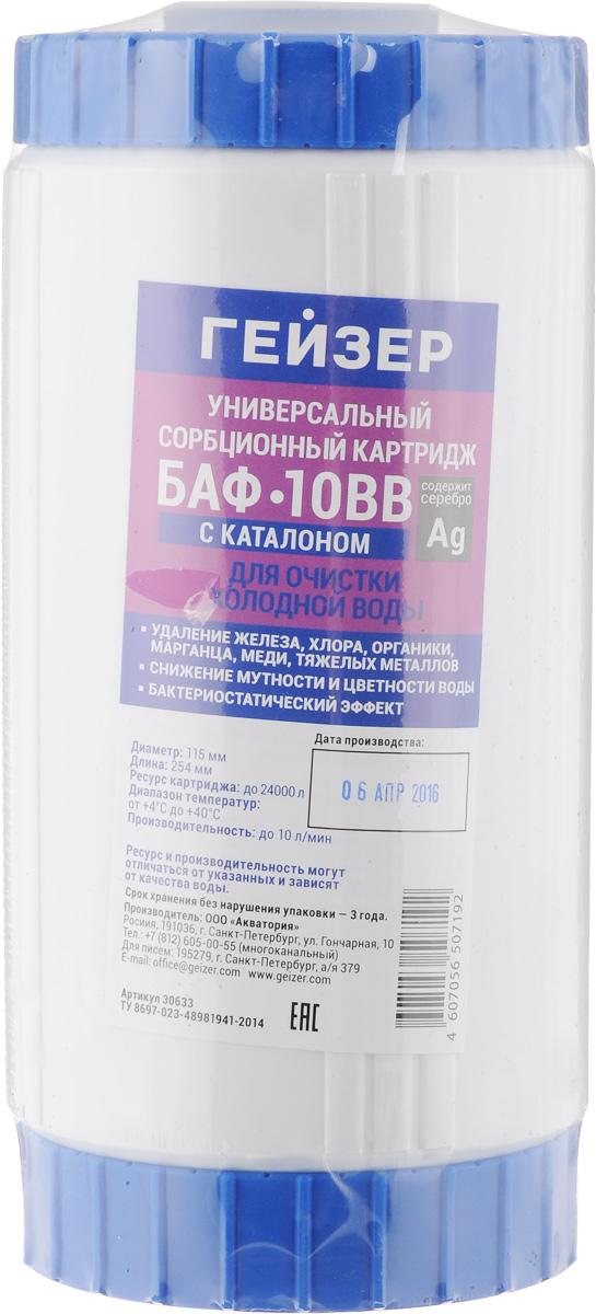 """Картридж """"Гейзер"""" БАФ 10BB предназначен для очистки  питьевой воды и может быть использован как  одноступенчатый фильтр, так и в составе тройки  на 2 и 3 ступени.  Эффективно  удаляет: твердые частицы, хлор,  хлорорганические соединения, бензол, фенол, органические  соединения, нефтепродукты, пестициды, железо, медь,  марганец, ртуть, ионы тяжелых металлов, мутность,  цветность, неприятные привкусы и запахи, бактерии и вирусы  определенного ряда и многое другое. Основное предназначение: очистка воды от остаточного  хлора, органических соединений и железа при содержании до  2 мг/л. Универсальный картридж - сохраняет эффективность при  среднесуточном потреблении воды 7л на протяжении 300  дней  и имеет ресурс эксплуатации без забивания - 24 000 л.  Диаметр картриджа: 11,5 см.  Длина: 25,4 см.  Диапазон температур: от +4°С до 40°С."""