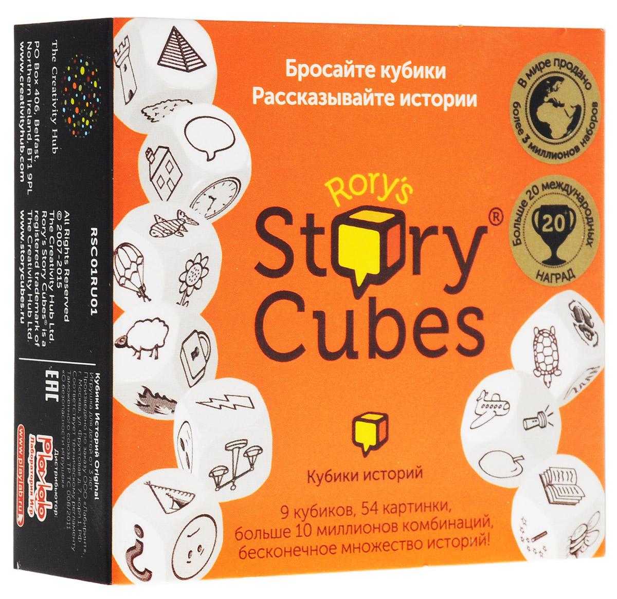 Story Cubes Игральные кубики Original игра настольная обучающая rory s story cubes кубики историй космос