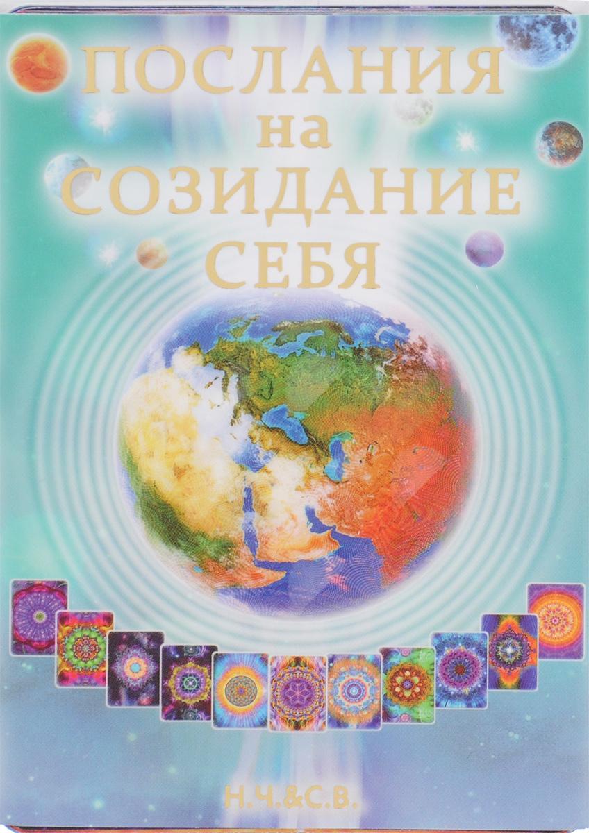 Послание на созидание себя (набор из 33 карточек) что в виде сувенира из туапсе