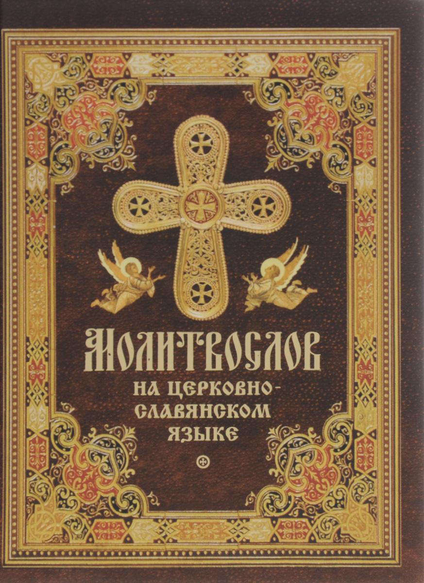 Молитвослов на церковнославянском языке каноникъ на церковнославянском языке старославянский шрифт