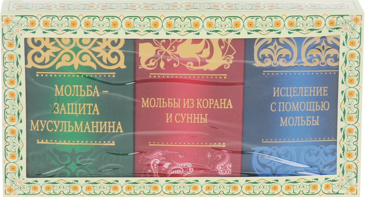 С. аль-Кахтани Дуа и зикры на все случаи жизни (комплект из 3 книг)
