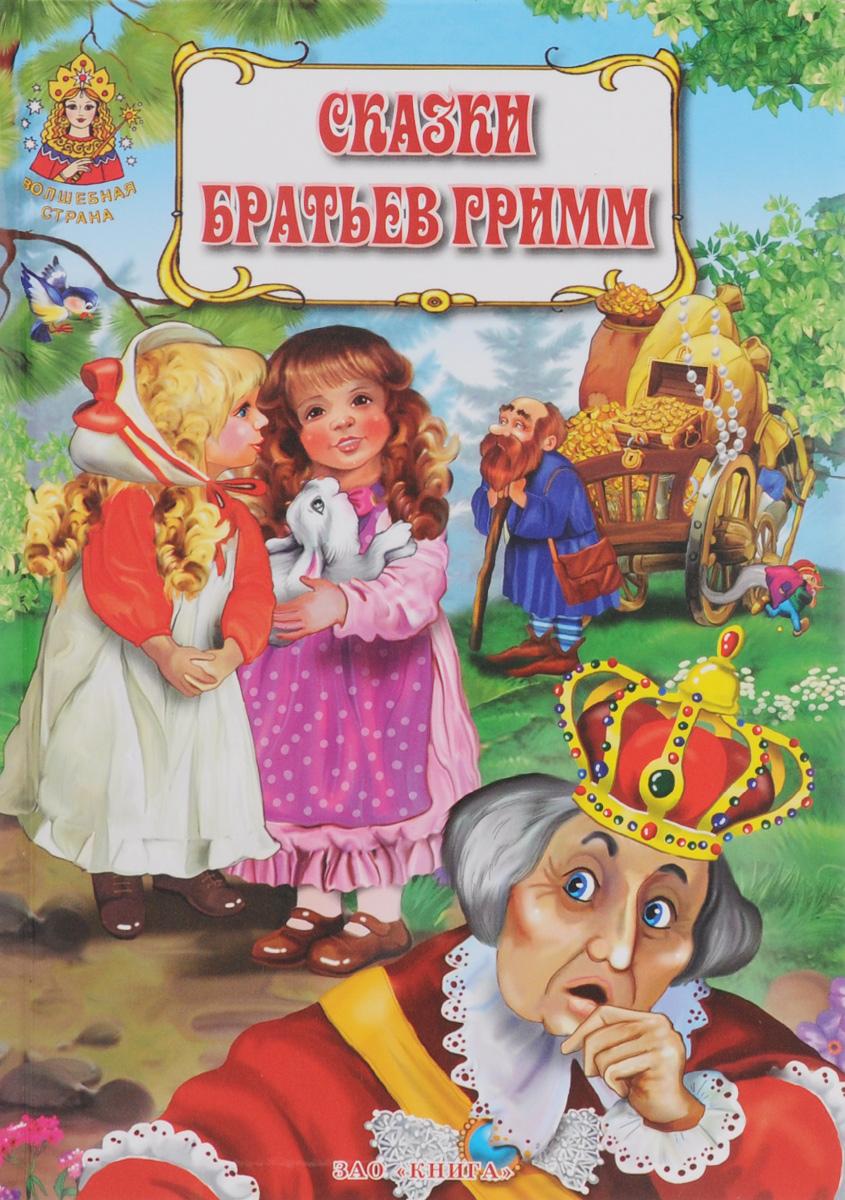 Я. Гримм, В. Гримм Сказки братьев Гримм эксмо книга сказки братьев гримм