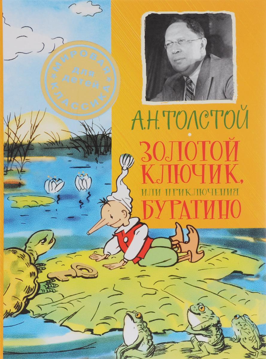 А. Н. Толстой Золотой ключик, или Приключения Буратино толстой алексей николаевич золотой ключик или приключения буратино