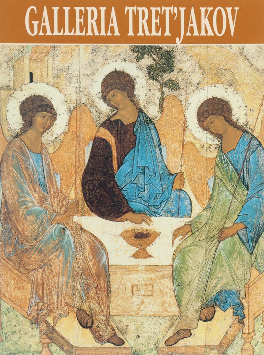 V. Rodionov, G. Andreeva, O. Jushkova Galleria Tret'yakov: Guida