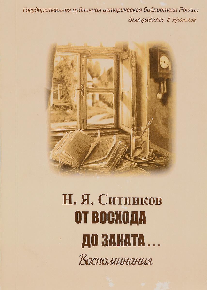 Н. Я. Ситников От восхода до заката ситников ю укротитель свидетелей