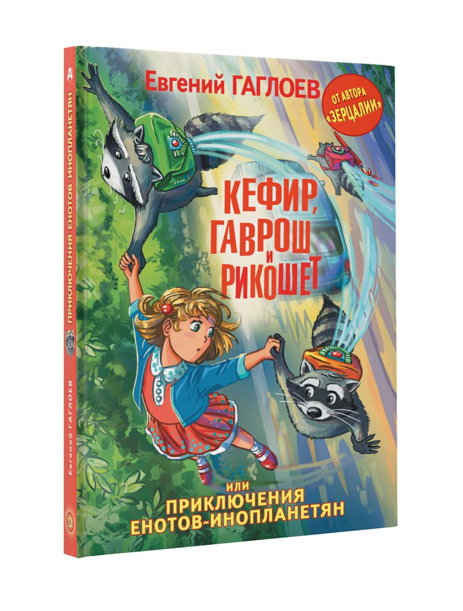 Кефир, Гаврош и Рикошет, или Приключения енотов-инопланетян