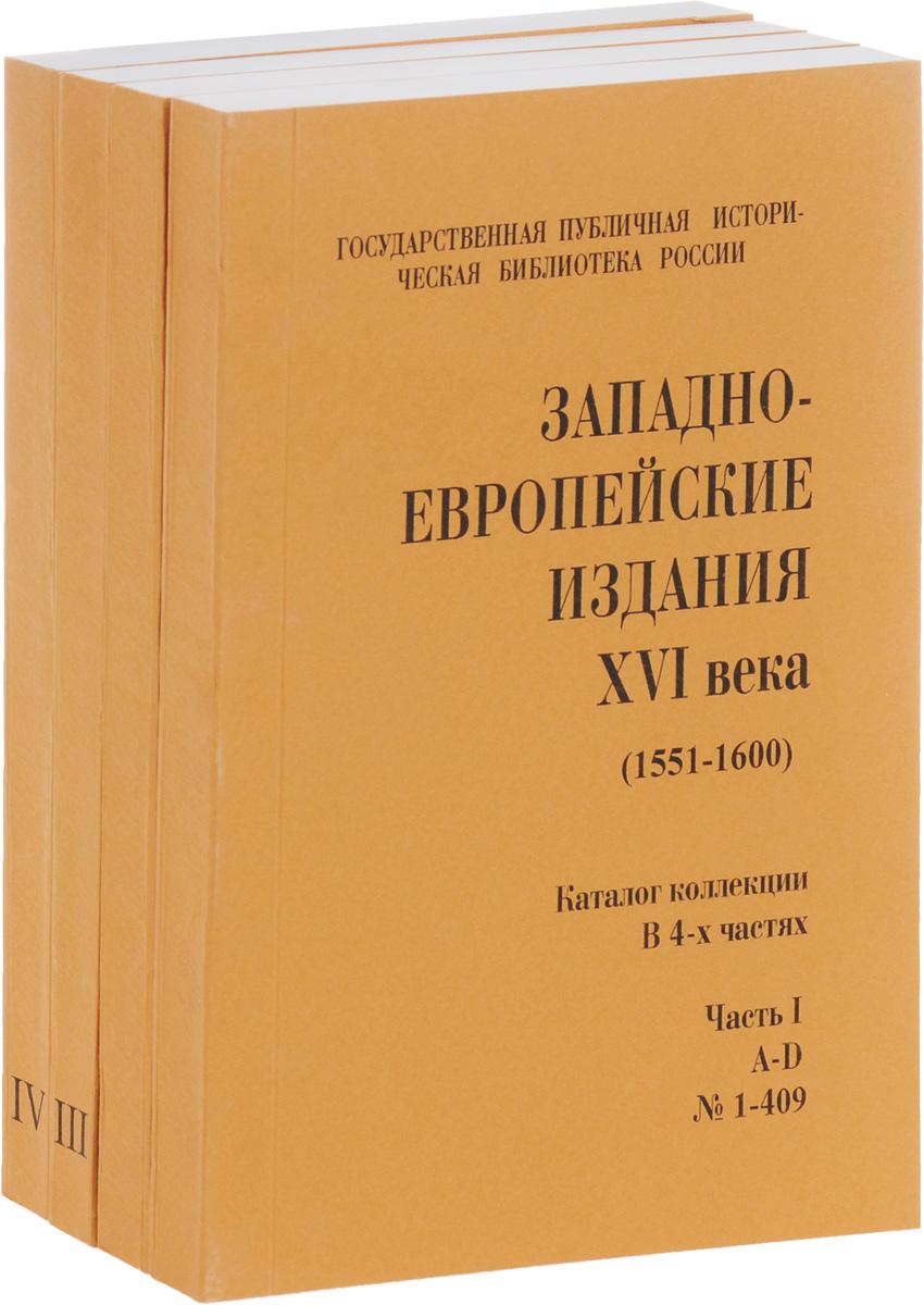 Западно-европейские издания XVI века (1551-1600). Каталог коллекции. В 4 частях (комплект из 4 книг) зенден новочеркасск каталог товаров цены