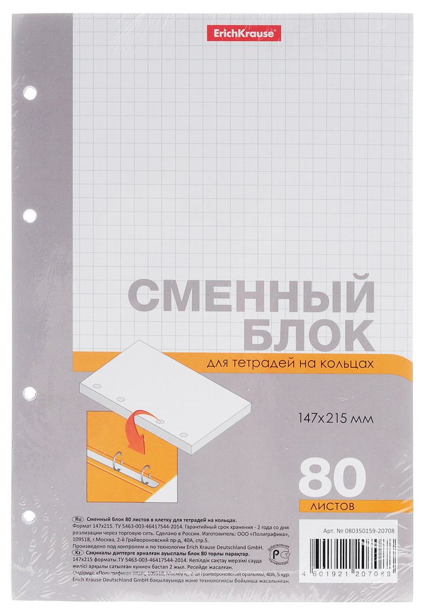 Erich Krause Сменный блок для тетрадей на кольцах 80 листов в клетку ежедневник 80 листов а5 папирус 18217