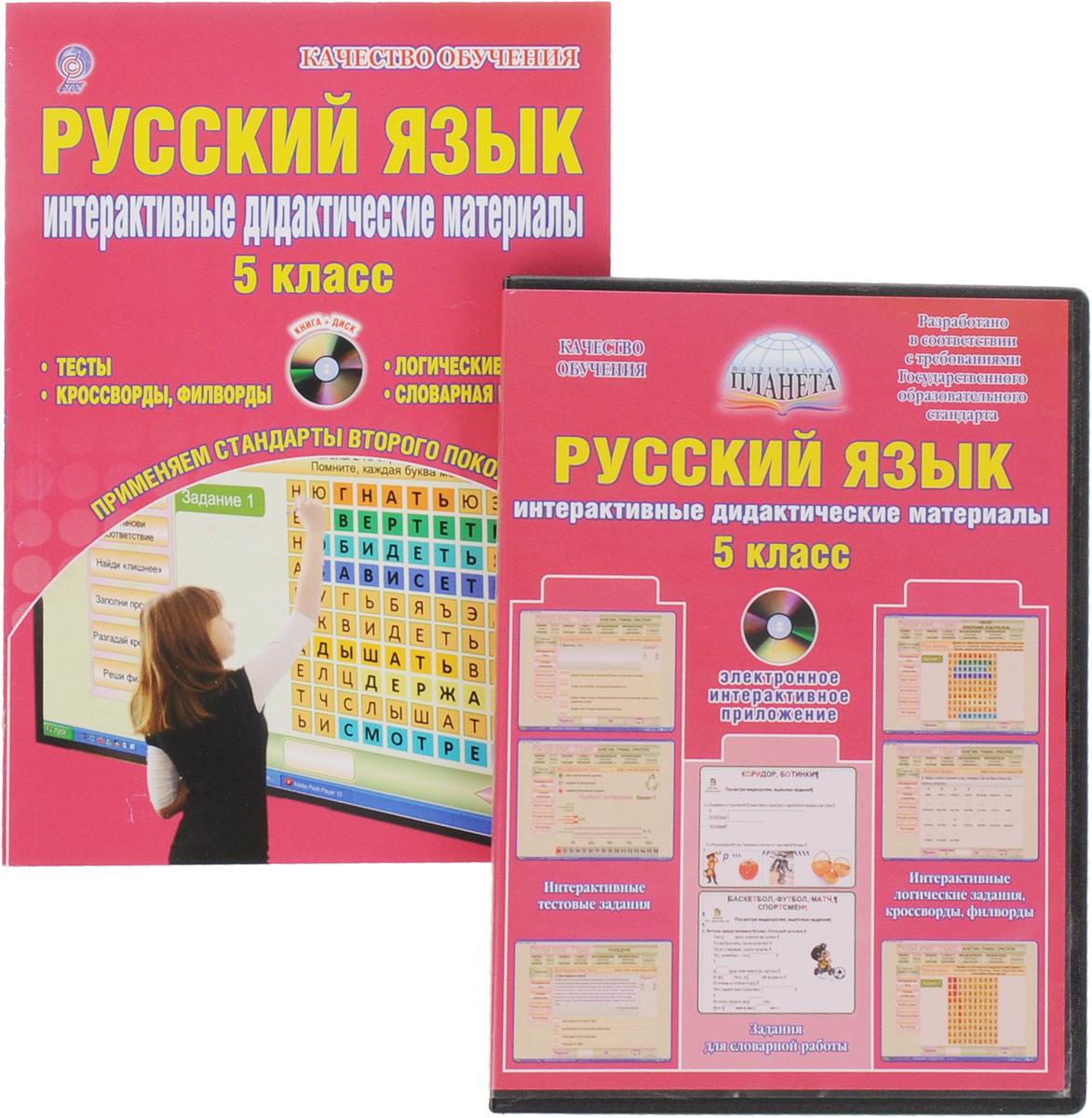Русский язык. 5 класс. Интерактивные дидактические материалы (+ CD) cd диск guano apes offline 1 cd