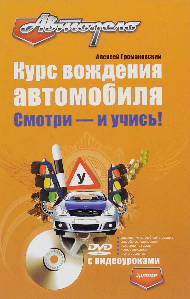 Скачать Курс вождения автомобиля. Смотри - и учись! быстро