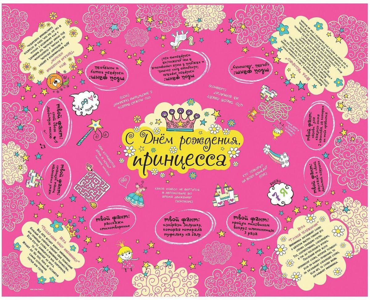 Sima-land Скатерть текстиль С днем рождения принцесса! 150х120 см -  Сервировка праздничного стола