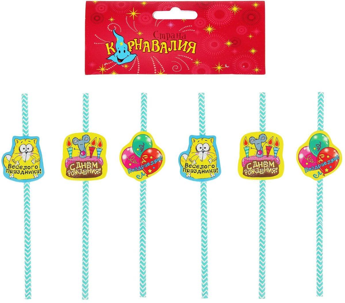 Страна Карнавалия Трубочка для коктейля С днем рождения набор 6 шт 864809 страна карнавалия набор трубочек для коктейля веселый праздник 2 шт
